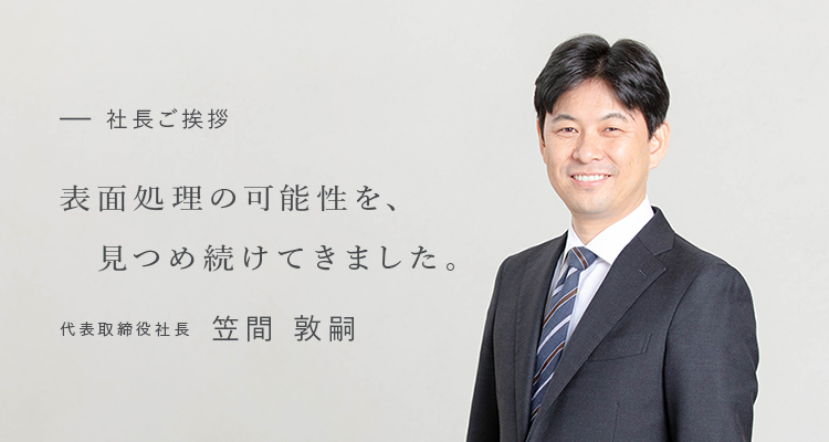代表取締役社長 笠間敦嗣